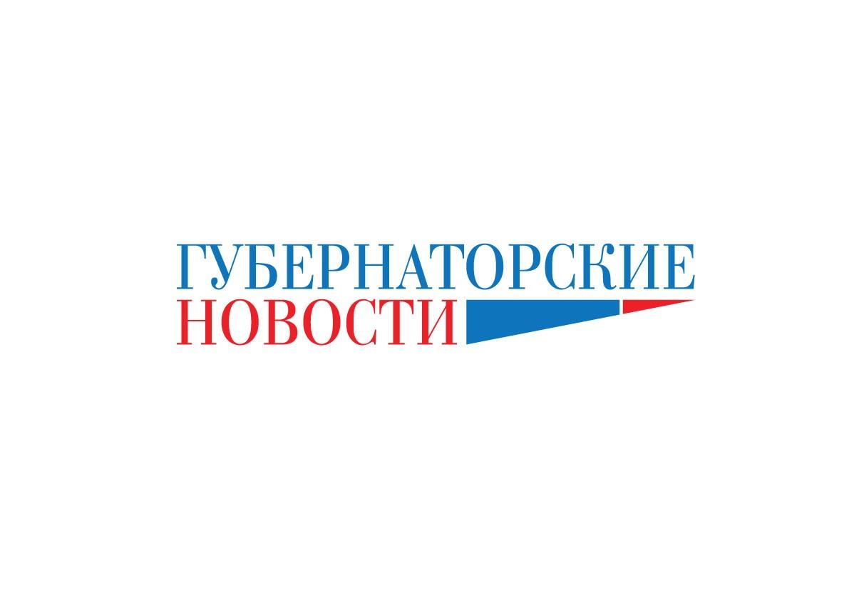 Губернаторские Новости