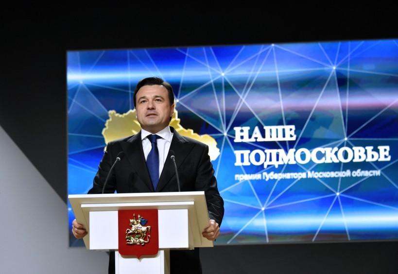 Губернатор Подмосковья заявил об отсутствии предпосылок для спецпропусков